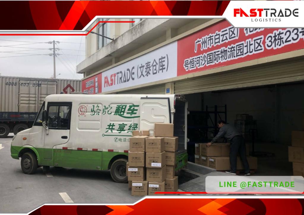 นำเข้าสินค้าจากจีน สั่งสินค้าจากจีน สั่งของจากจีน ชิปปิ้งจีน Fasttrade