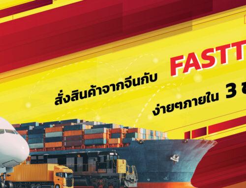 สั่งสินค้าจากจีนกับ Fasttrade ง่ายๆ ภายใน 3 ขั้นตอน